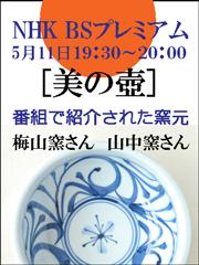 砥部焼 美の壺