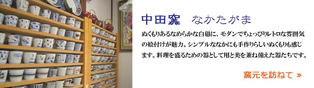 砥部焼 中田窯のご紹介